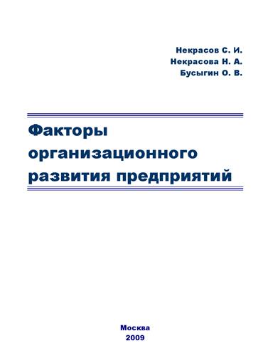 Организационное Поведение Резник Учебник