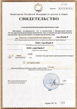 образец заявление о государственной регистрации коммерческой организации